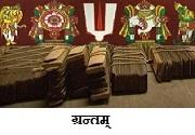 granthams-hindi