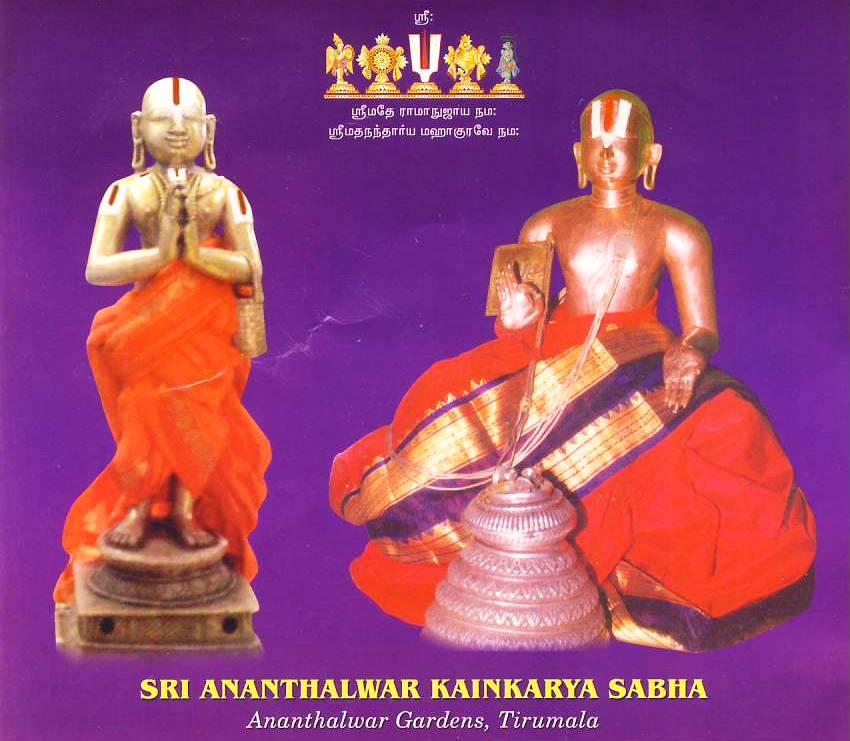 emperumanar-ananthazhwar