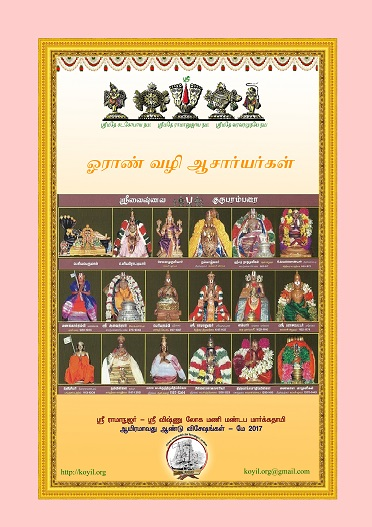 oran-vazhi-acharyas-thamizh-front-cover-mini