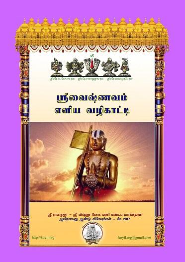 simple-guide-to-srivaishnavam-thamizh-front-cover-mini