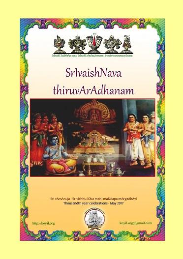srivaishnava-thiruvaradhanam-english-front-cover-mini