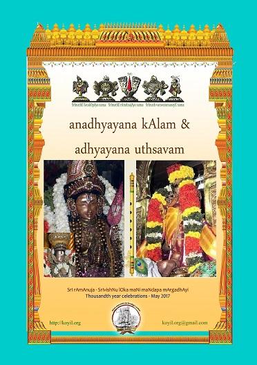 anadhyayana-kalam-and-adhyayana-uthsavam-english-front-cover-mini