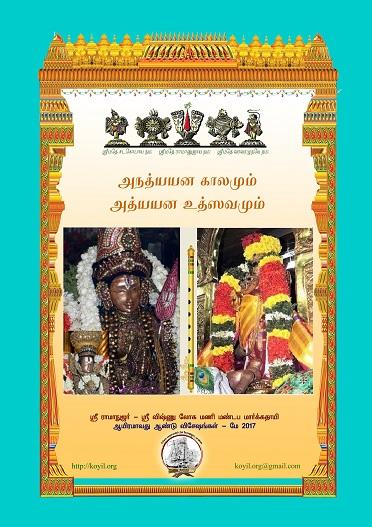 anadhyayana-kalam-and-adhyayana-uthsavam-thamizh-front-cover-mini