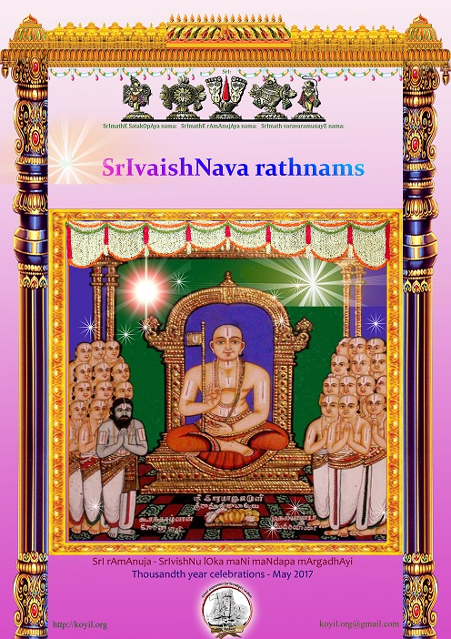 SrIvaishNava-rathnams-english-front-cover-mini