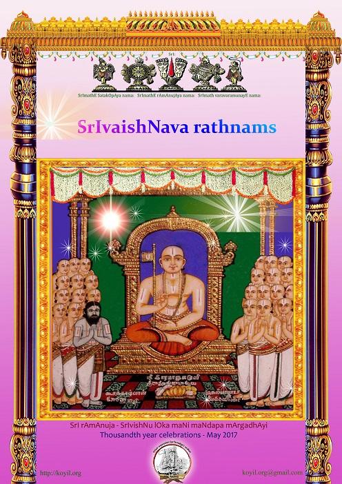 SrIvaishNava-rathnams-english-front-cover-mini