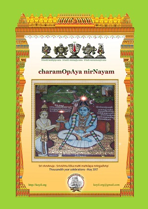 charamOpAya-nirNayam-english-front-cover-mini