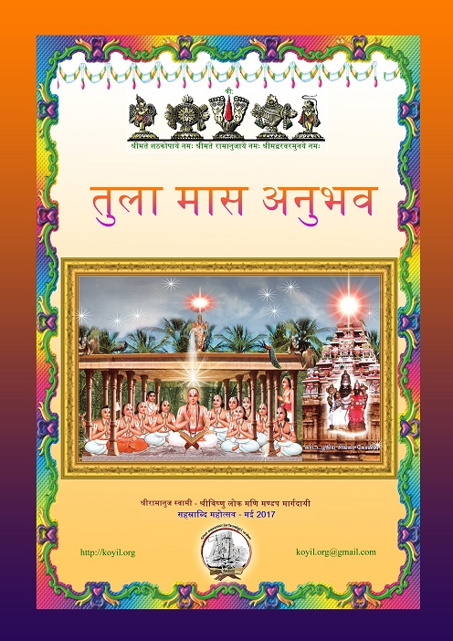 aippasi-mAsa-anubhavam-hindi-front-cover-mini