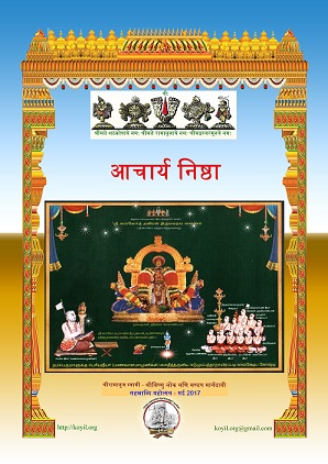 AchArya-nishtai-hindi-front-cover-mini