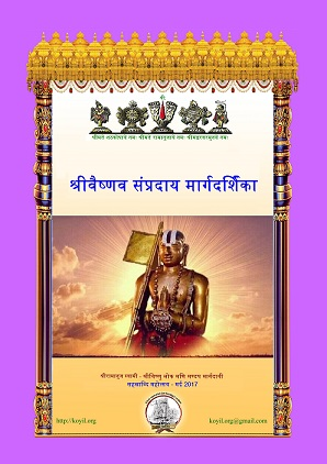 simple-guide-to-srivaishnavam-hindi-front-cover-mini