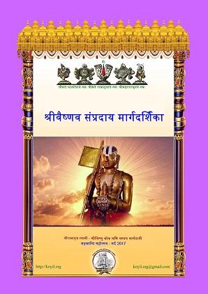 simple-guide-to-srivaishnavam-hindi-front-cover-mini