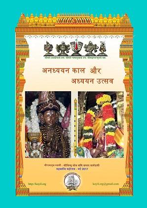 anadhyayana-kalam-and-adhyayana-uthsavam-hindi-front-cover-mini