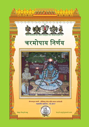 charamOpAya-nirNayam-hindi-front-cover-mini