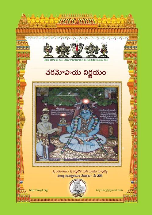 charamOpAya-nirNayam-hindi-front-cover-mini