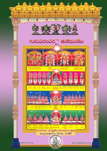 guruparamparai thaniyans-telugu-front-cover-mini