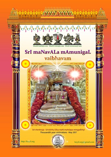 SrI-maNavALa-mAmunigaL-vaibhavam-english-front-cover-mini