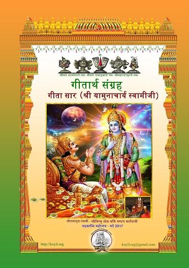 gIthArtha-sangraham-hindi-front-cover-mini