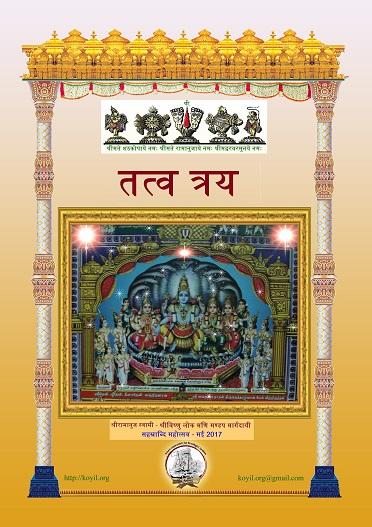 thathva-thrayam-hindi-front-cover-mini