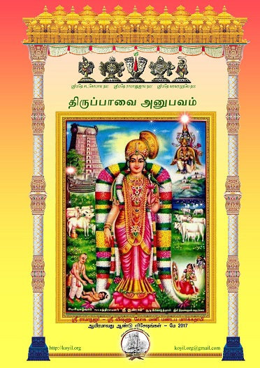 thiruppAvai-anubhavam-thamizh-front-cover-mini