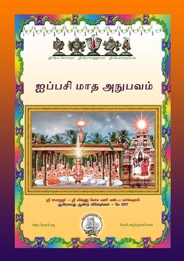 aippasi-mAsa-anubhavam-thamizh-front-cover-mini
