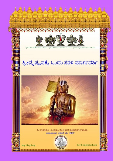 simple-guide-to-srivaishnavam-kannada-front-cover-mini