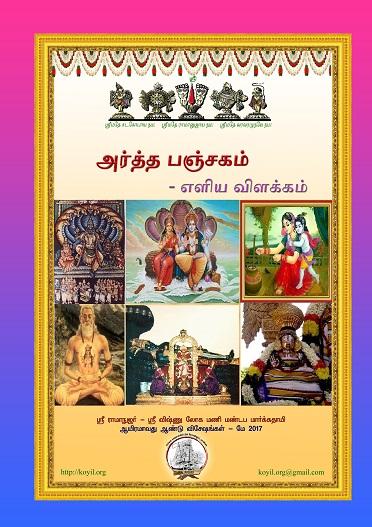 artha-panchakam-thamizh-front-cover-mini
