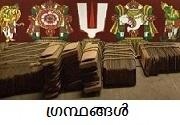 granthams-malayalam