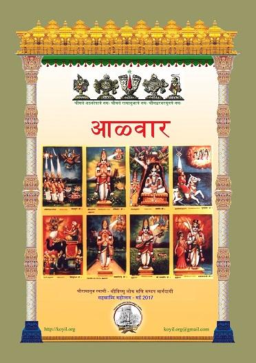 azhwars-hindi-front-cover-mini