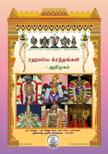 introduction-to-rahasya-granthams-thamizh-front-cover-mini