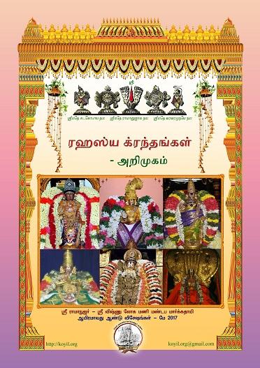 introduction-to-rahasya-granthams-thamizh-front-cover-mini