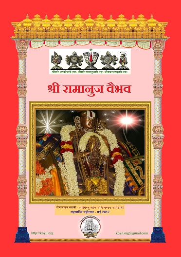 SrI-rAmAnuja-vaibhavam-hindi-front-cover-mini