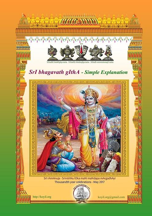 SrI-bhagavath-gIthA-Simple-Explanation-english-front-cover-mini