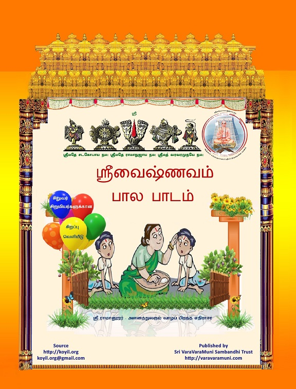 beginners-guide-to-SrIvaishNavam-thamizh-front-cover-mini