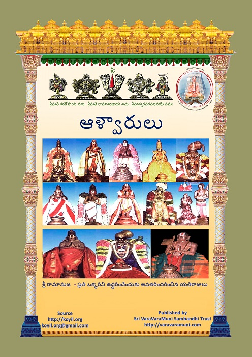 azhwars-telugu-front-cover-mini
