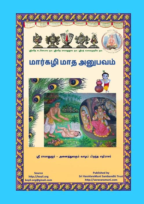mArgazhi mAsa anubhavam-thamizh-front-cover-mini
